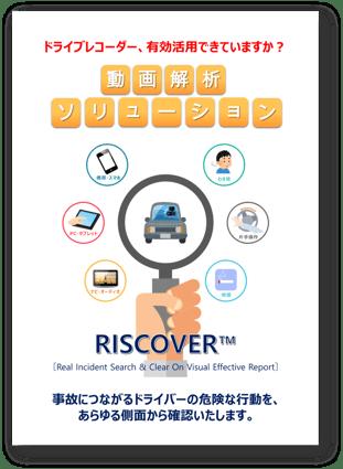 RISCOVER Leaflet