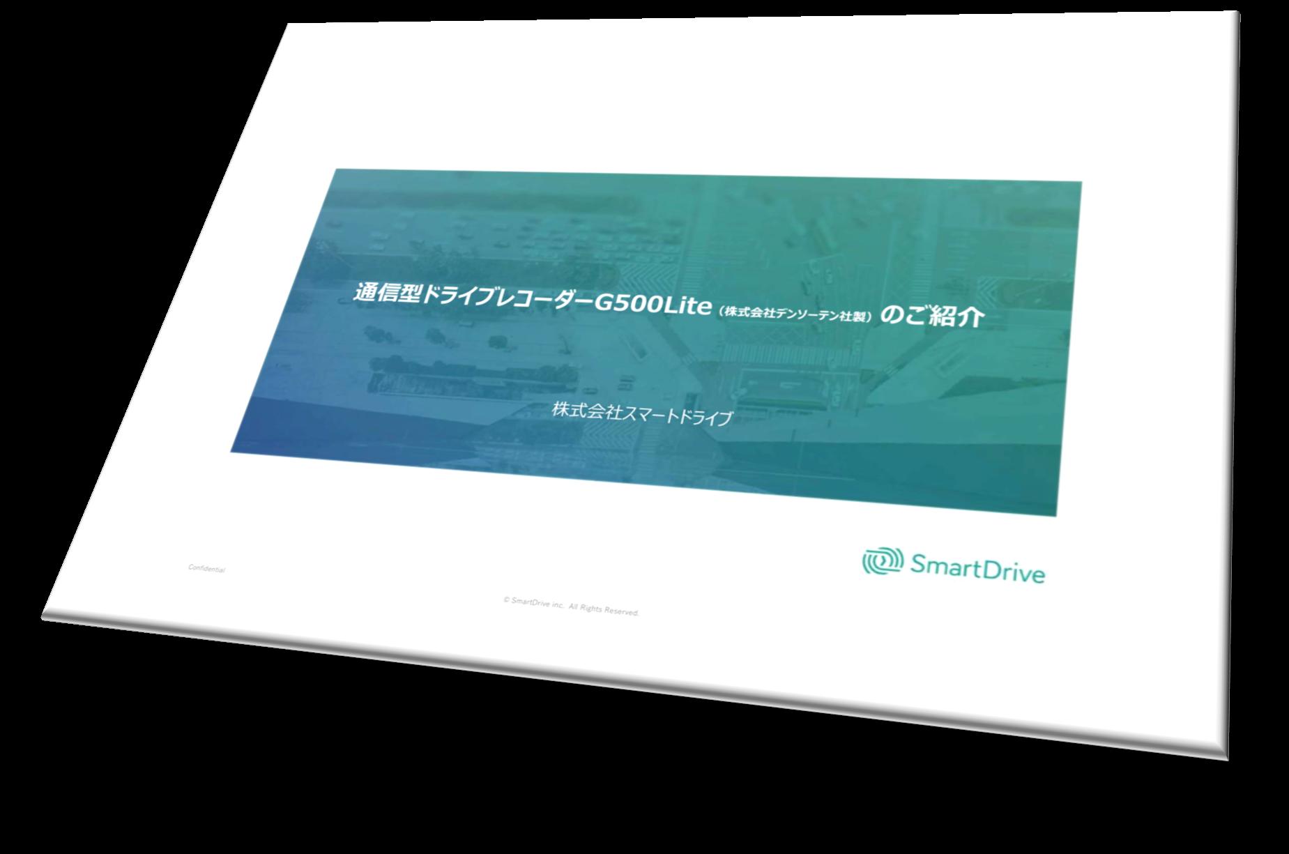 driverecorder-ebook