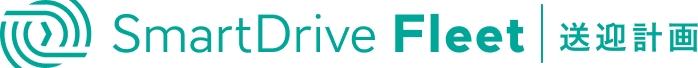 SmartDrive Fleet 送迎計画